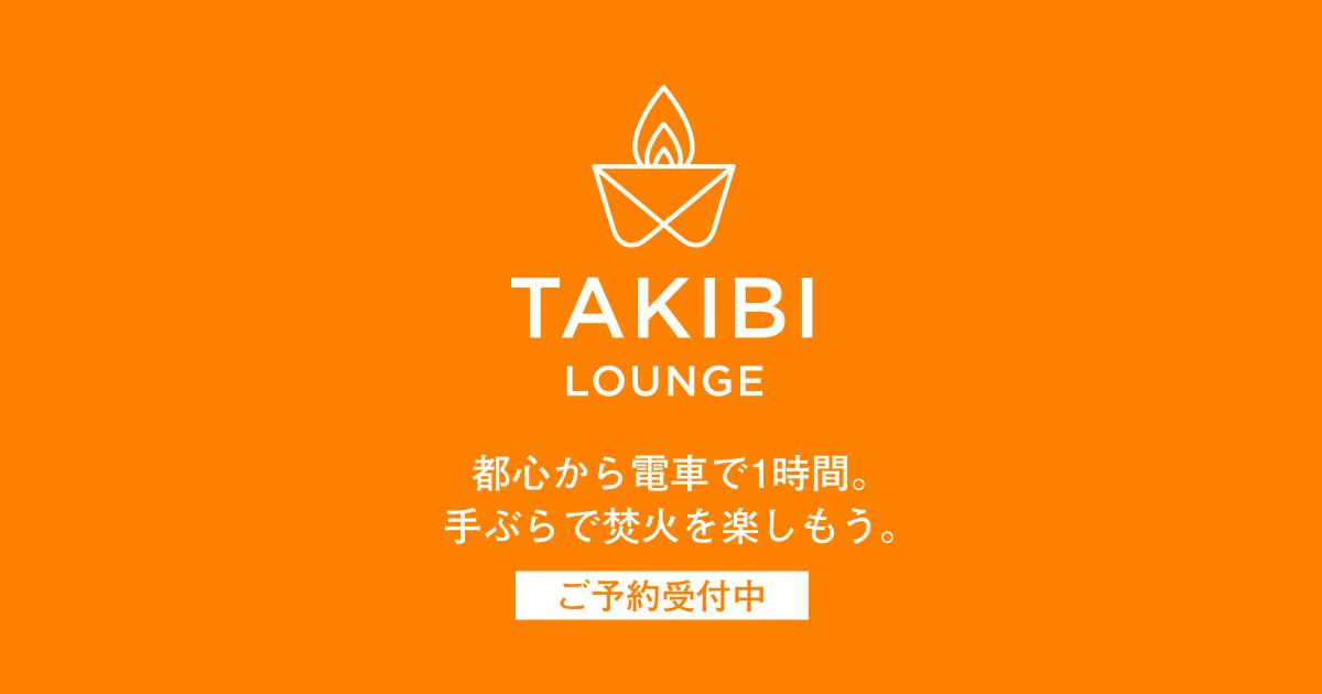 【手ぶらで焚火を楽しもう】TAKIBI LOUNGE   スノーピーク * Snow Peak