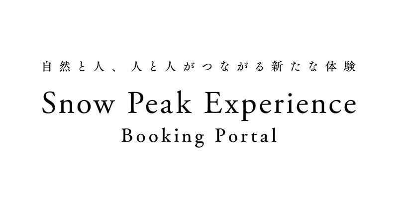 Snow Peak Experience Booking Portal キャンプフィールド予約・各種イベント申込み