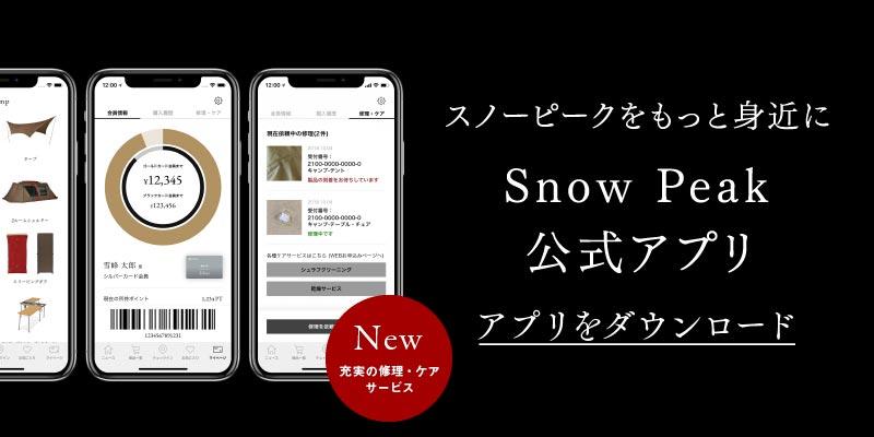 スノーピークをもっと身近に「Snow Peak」公式アプリをダウンロード