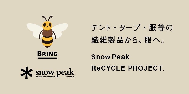 SNOW PEAK Re:CYCLE PROJECT.